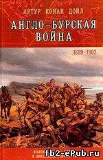 Артур Конан Дойл. Англо-Бурская война (1899—1902)