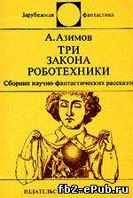 Айзек Азимов. Загадки Азимова (Сборник рассказов)