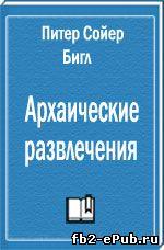 Питер Бигл. Архаические развлечения