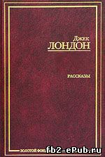 Джек Лондон. Сборник рассказов и повестей