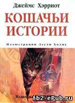 Джеймс Хэрриот. Кошачьи истории